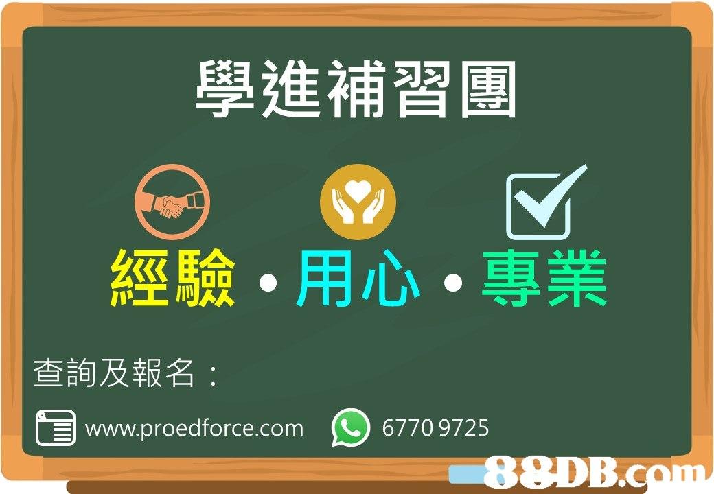 學進補習團 經驗用心專業 查詢及報名 EWWW.proedforce.com (.) 6770 9725  text,games,product,font,product