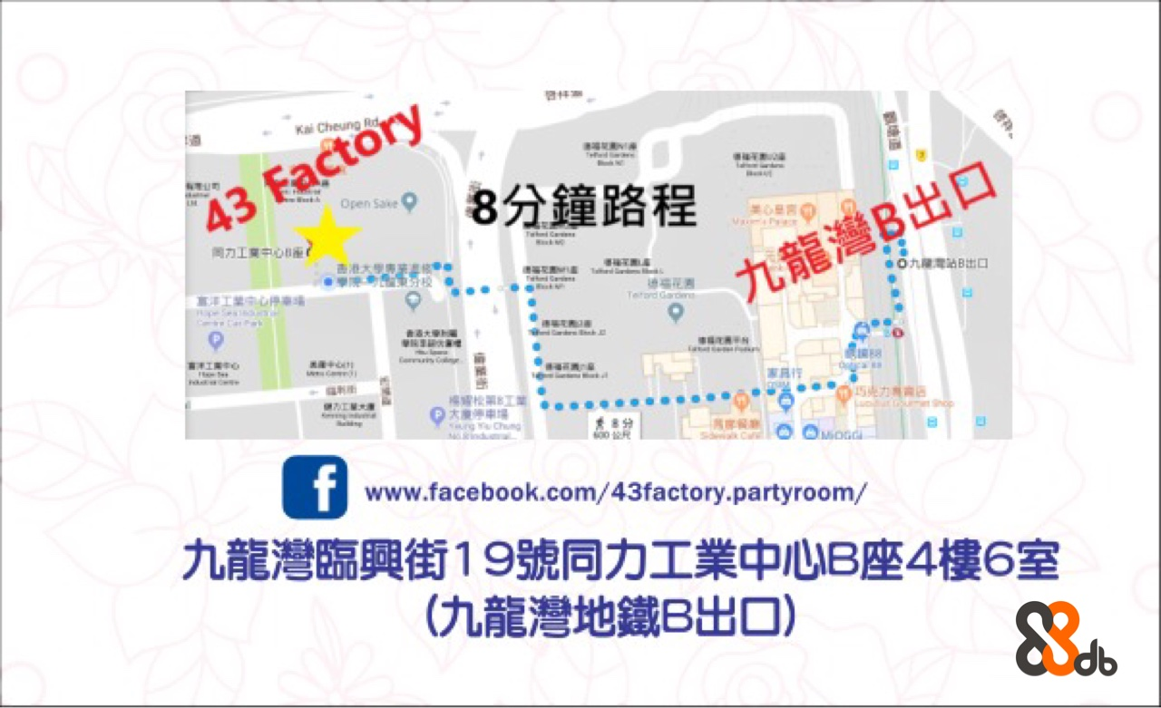 43 Factory 8分鐘路程 ,九龍灣B出口 畜凡行 www.facebook.com/43factory.partyroom/ 九龍灣臨興街19號同力工業中心B座4樓6室 (九龍灣地鐵B出口)  text