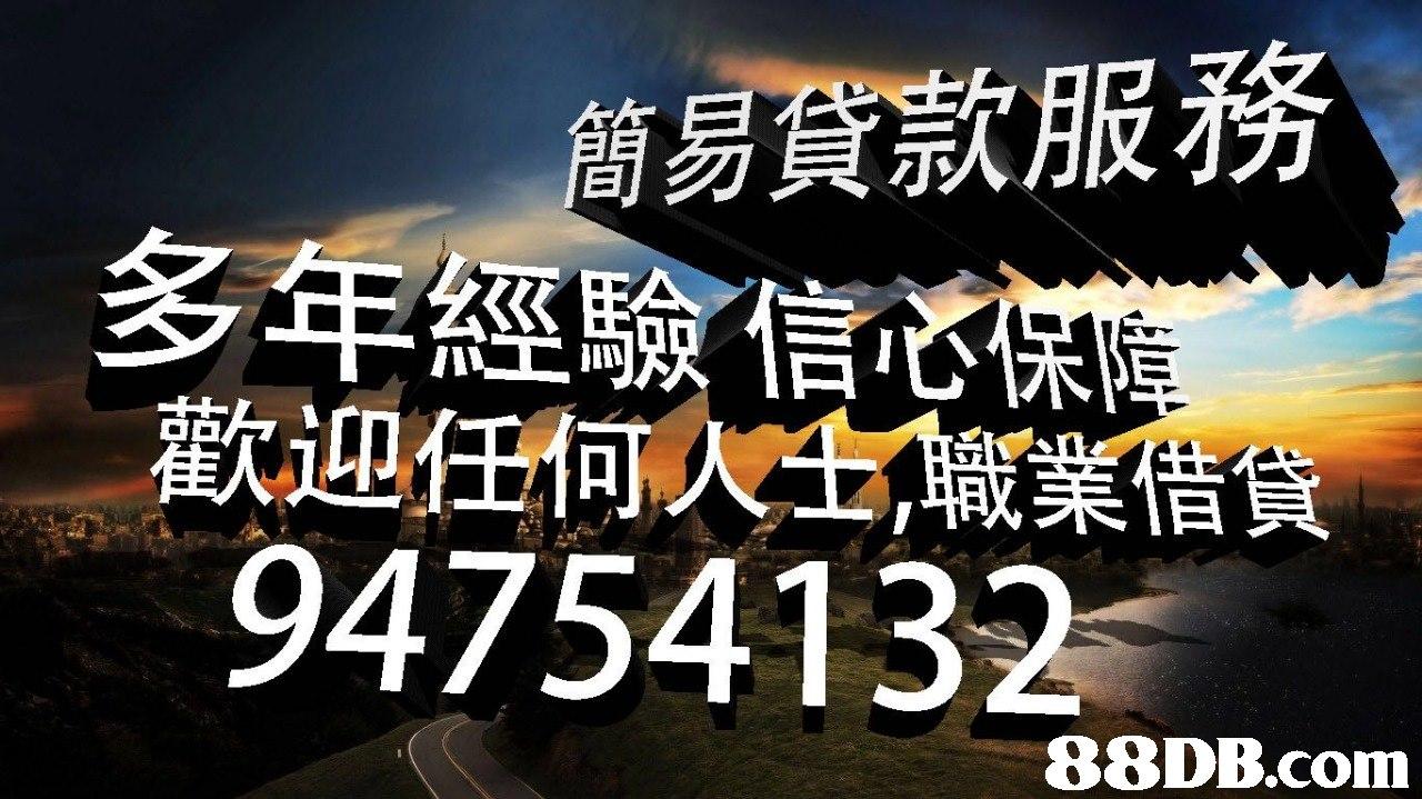 簡易賀款服務 多年 經驗 信心, 歡迎 可 94754132 88DB.com  text