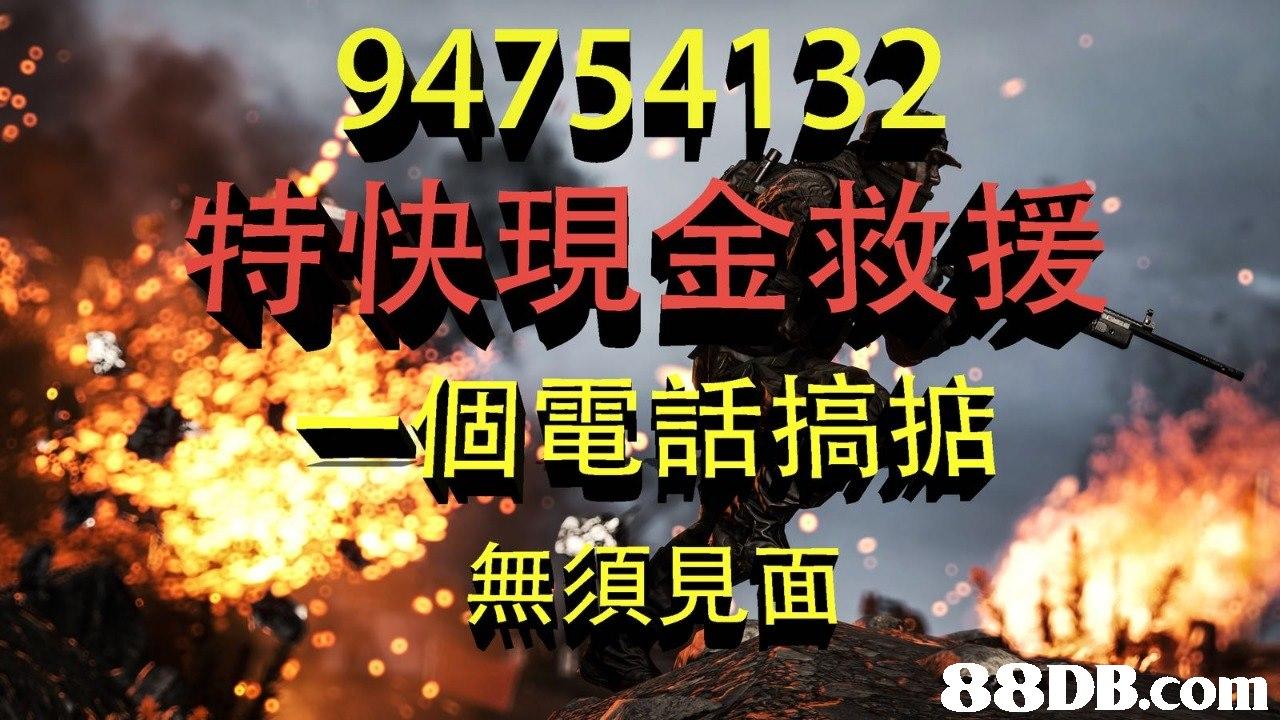 94754132 快現金救援 固電話搞掂 無須見面 88DB.com  font