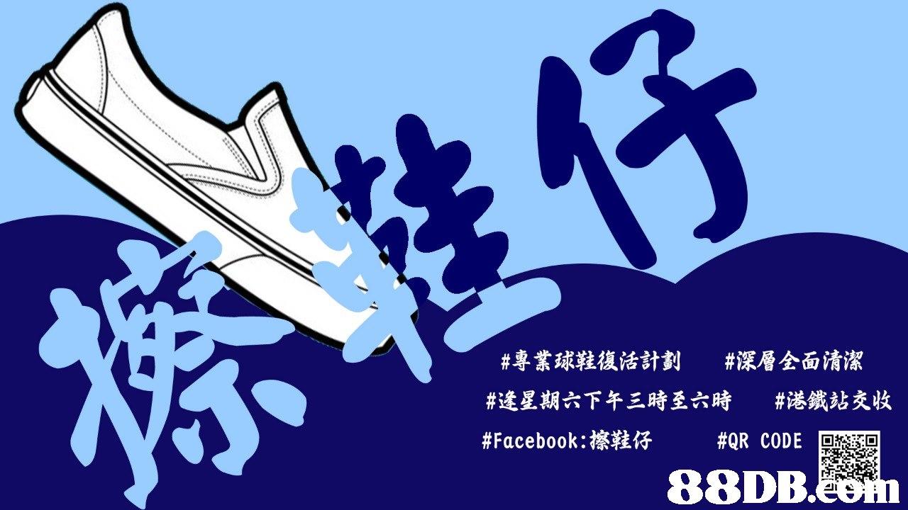 #專業球鞋復活計劃 #深層全面清潔 #逢星期六下午三時至六時 #港鐵站交收 #Facebook:擦鞋仔 88DB. #QR CODE  blue