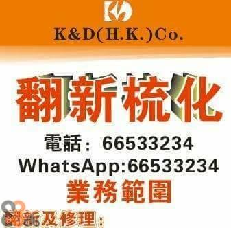 K&D(H. K.)Co. 鄱渐梳叱 電話: 66533234 WhatsApp:66533234 業務範圍 1涎及修理:  text
