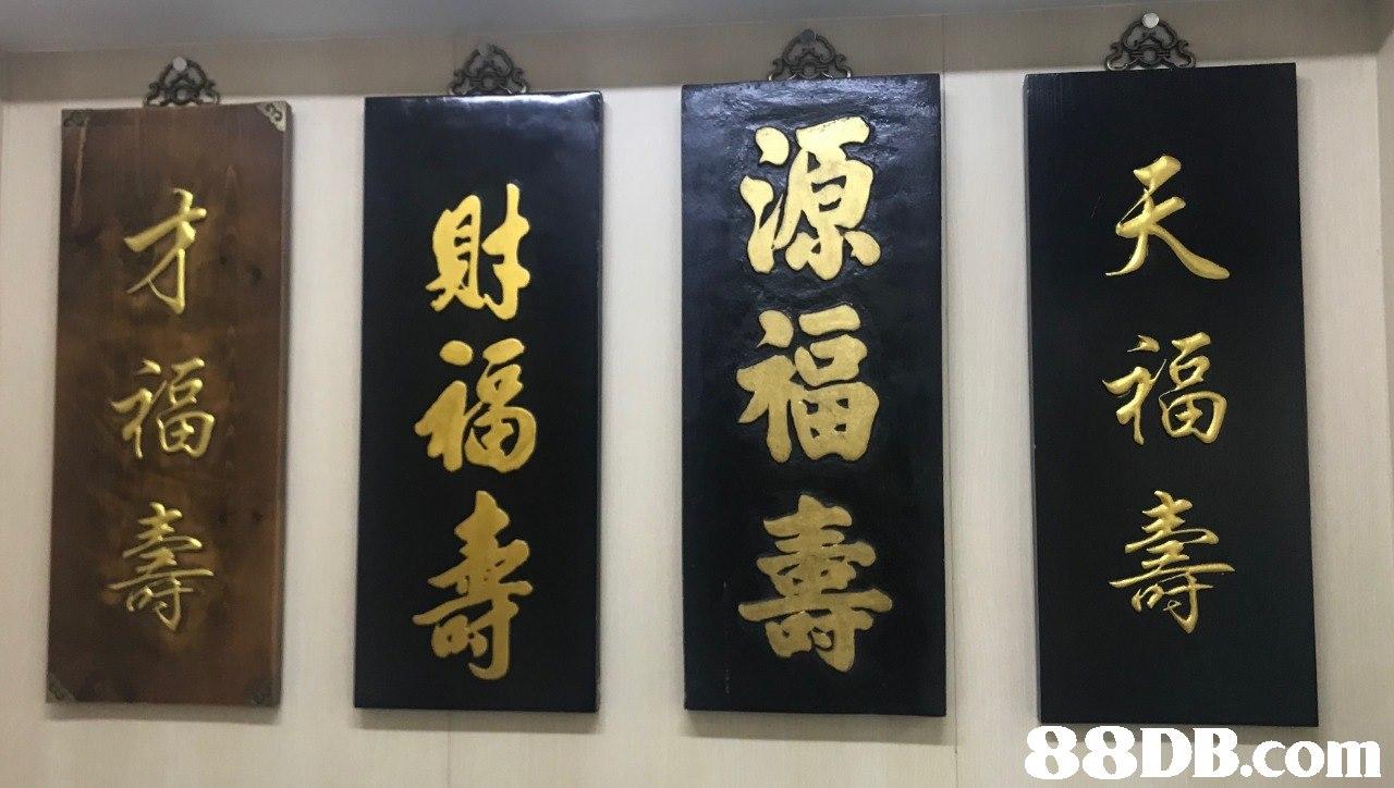 88DB.com 源福壽 肄福寺  calligraphy