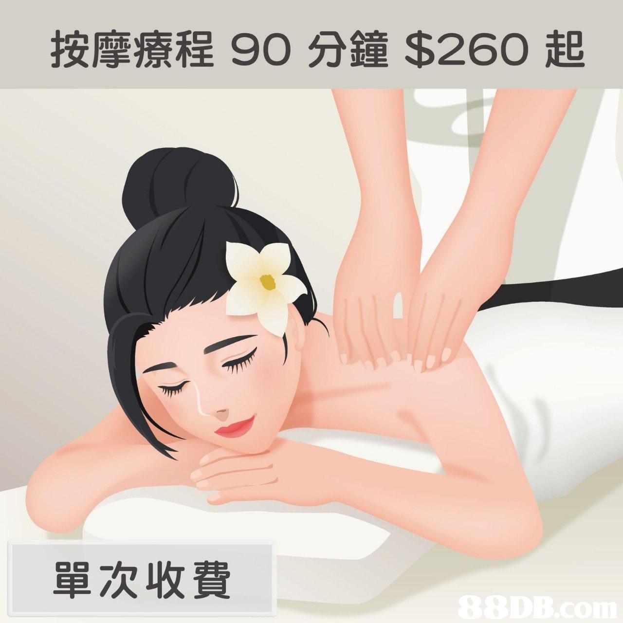 按摩療程90分鐘$260起 單次收費  skin,cartoon,joint,shoulder,forehead