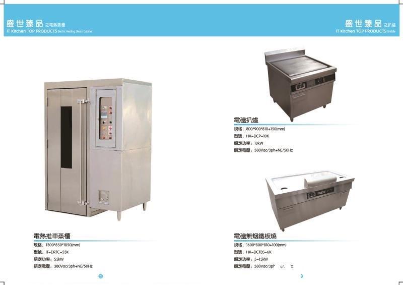 """盛世臻品2na IT Kilchen TOP PRODUCTS 00之電熱蒸植 IT Kitchen TOP PRODUCTS I w 電磁扒爐 規格: 800""""900""""810+1501mm 型號: HX-DCP-10K 额定功率: Okw 額定電壓: 38owac/3ph.NE/50Hz 電熱推車蒸櫃 規格: 1300850""""1850mm) 電磁無烟鐵板燒 規格: 1600-800-810+1001mm 型號: HX-DCTB5-6K 额定功率: 5-15kw 额定電壓: 380°C/3ph E. 额定功率: 55kw 'z  product"""