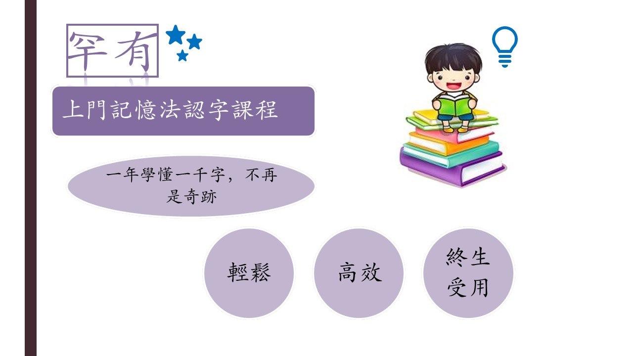 上門記憶法認字課程 年學懂一千字, 不再 是奇跡 終生 受用 輕鬆 高效  text