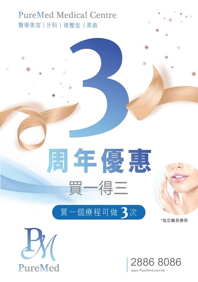 "PureMed Medical Centre 醫學美容1牙科1微整型1美齒 周年優惠 貝ー得ニ 買一個療程可做3次 ""指定醫美療程 2886 8086 PureMed www PureMed.com hk  face"