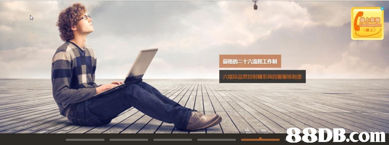 線E客服 (線上) 嚴格的二十六流程工作制 六階段品質控制體系與四審審核制度 88DB.com  advertising