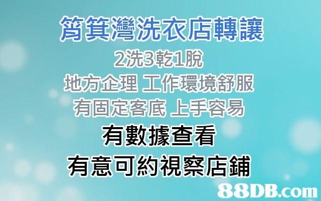 筲箕湾洗衣店 轉讓 2洗31乾1脫 地ㄪ企理11作環境舒服 有固定客底上 手容易 有數據查看 有意可約視察店鋪 88DB.com  blue