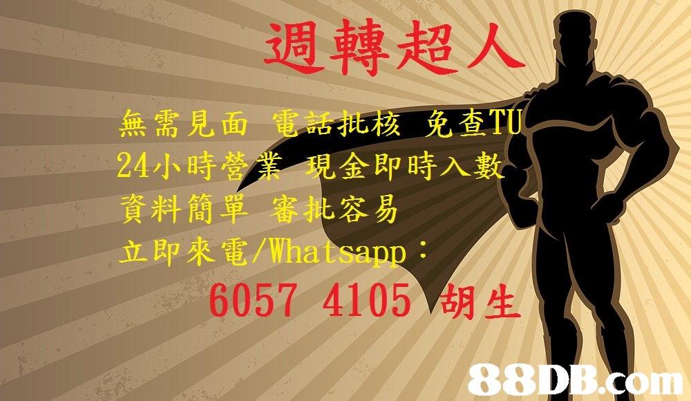 週轉超人 無需見面電話批核免查TU 24小時營業現金即時入數 資料簡單審批容易 立即來電/Whatsapp : 6057 4105%胡生 88 DB.com In  text,joint,arm,font,muscle