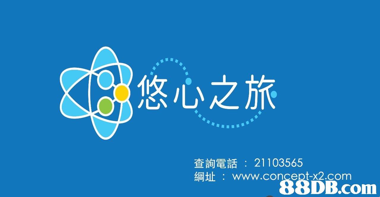 悠心之旅 查詢電話: 21103565 綱址: www.concept-x2.com DB.comm  text,font,logo,product,graphic design