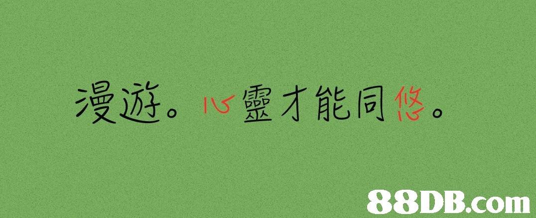 漫遊。15靈才能同悠。 IIS   green,text,font,grass,line