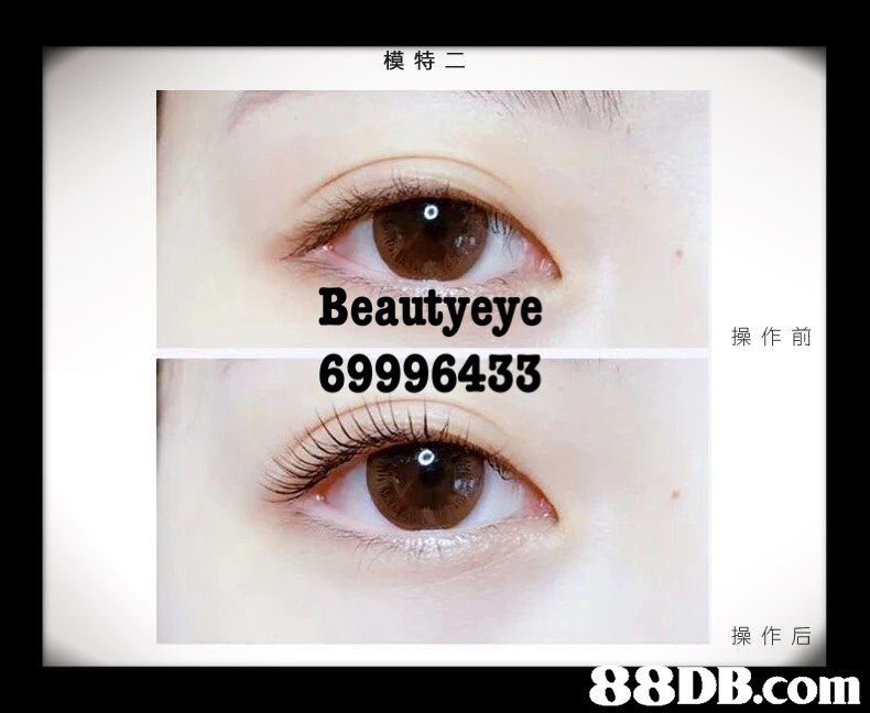 模特二 Beautyeye 69996433 操作前 操作后   eyebrow,eyelash,eye,cosmetics,forehead