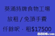 葵涌持牌食物工場 放租/免頂手費 仟餘呎,租$17500   blue,text,font,purple,line