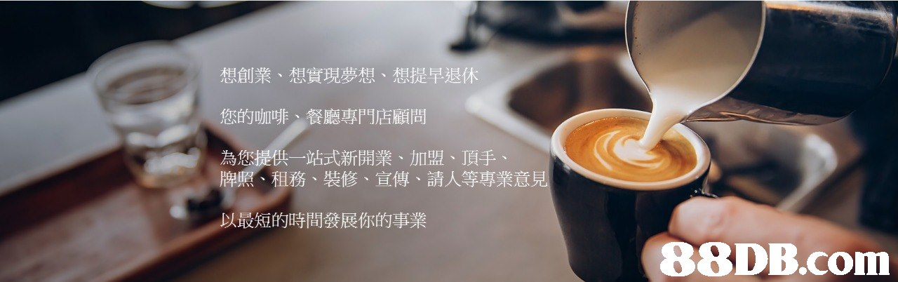 想創業、想實現夢想、想提早退休 您的咖啡、餐廳專門店顧問 為您提供一站式新開業、加盟、頂手 牌照、租務、裝修、宣傳、請人等專業意 以最短的時間發展你的事業   coffee,drink,espresso,