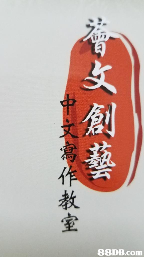 作 教 室  文創藝  calligraphy,font,