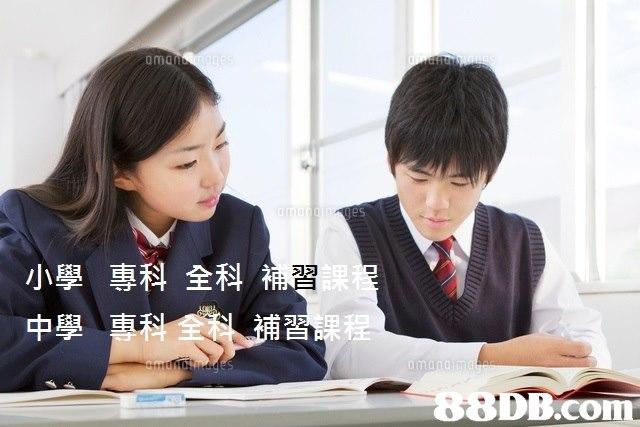 ama 小學專科全科礻 中學 88DB.Com  education,learning,student,communication,conversation