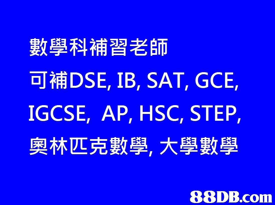 數學科補習老師 可補DSE, IB, SAT, GCE, IGCSE, AP, HSC, STEP, 奥林匹克數學,大學數學   text,blue,font,line,product