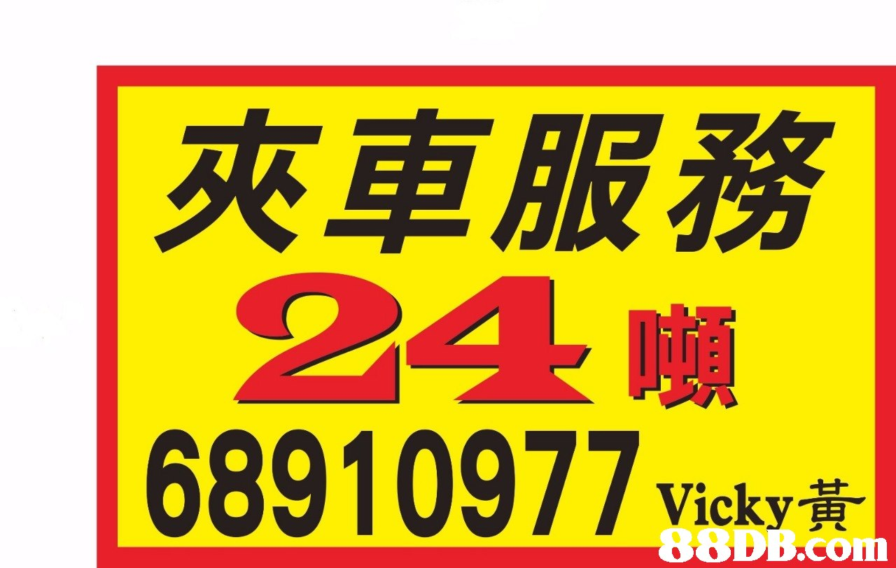 夾車服務 6891 0977 Vicky   text,yellow,font,sign,signage