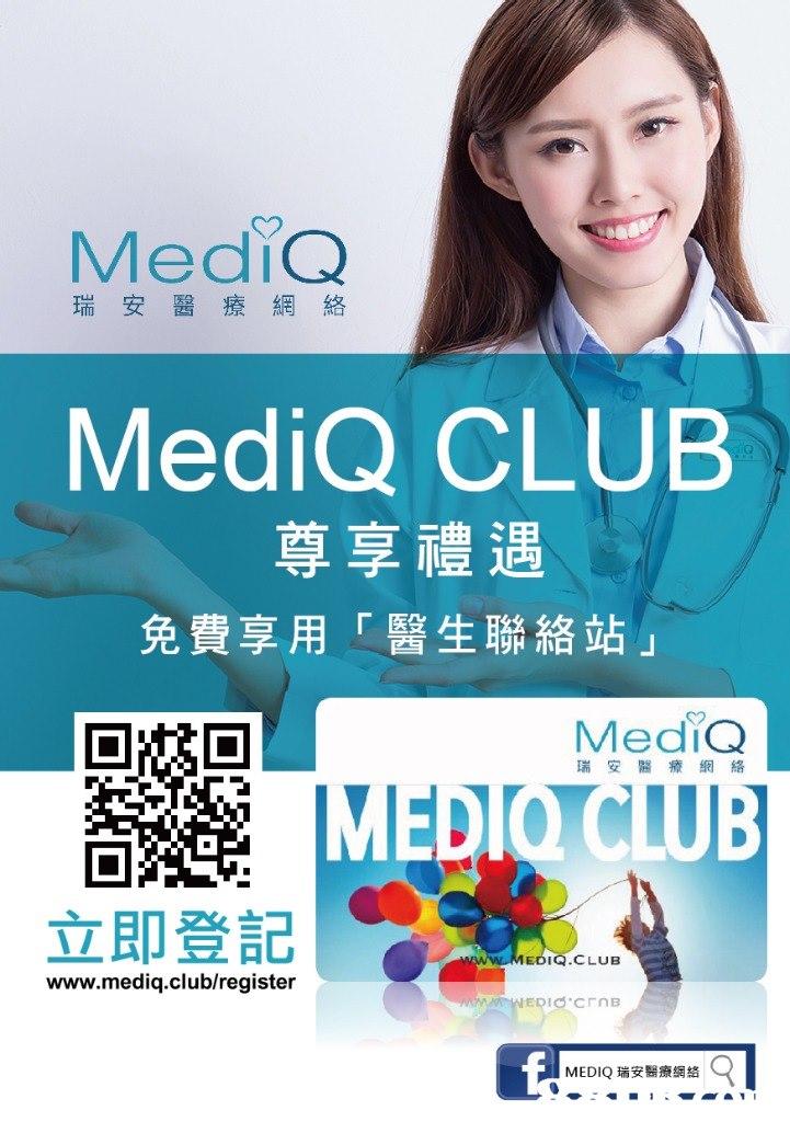 Media 瑞安醫療網絡 MediQ CLUB 尊享禮遇 免費享用「醫生聯絡站」 MediO 瑞安醫療網絡 \I www.mediq.club/register 立即登記 EDIQ.CLUB MEDIQ瑞安醫療網絡  product,advertising,product,font,