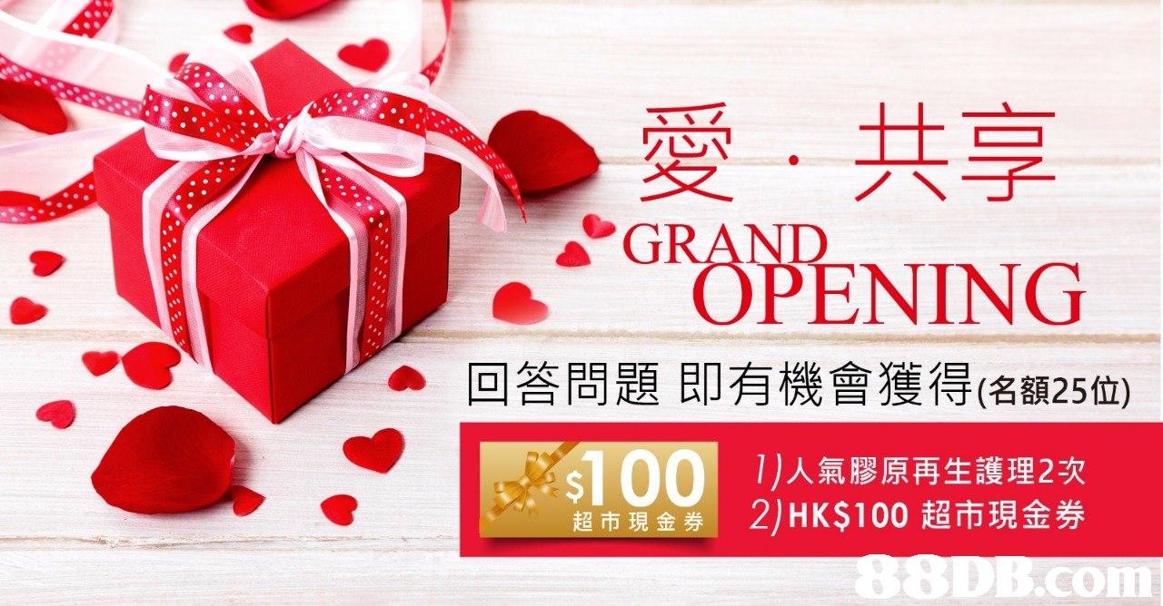 """舜.tt GR ^ 回答問題即有機會獲得(名額25位) 100 1)人氣膠原再生護理2坎 2)HK$100超市現金券 、"""" 超市 券 coli  gift,heart,love,font,valentine's day"""