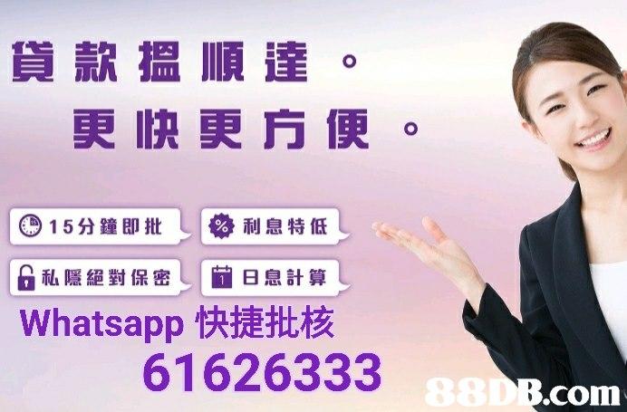 貸款搵順達。 更快更方便 CD 15分鐘即批 利息特低 私隱絕對保密LE日息計算1 Whatsapp快捷批核 自 61626333 8 B.com  text,purple,forehead,product,font