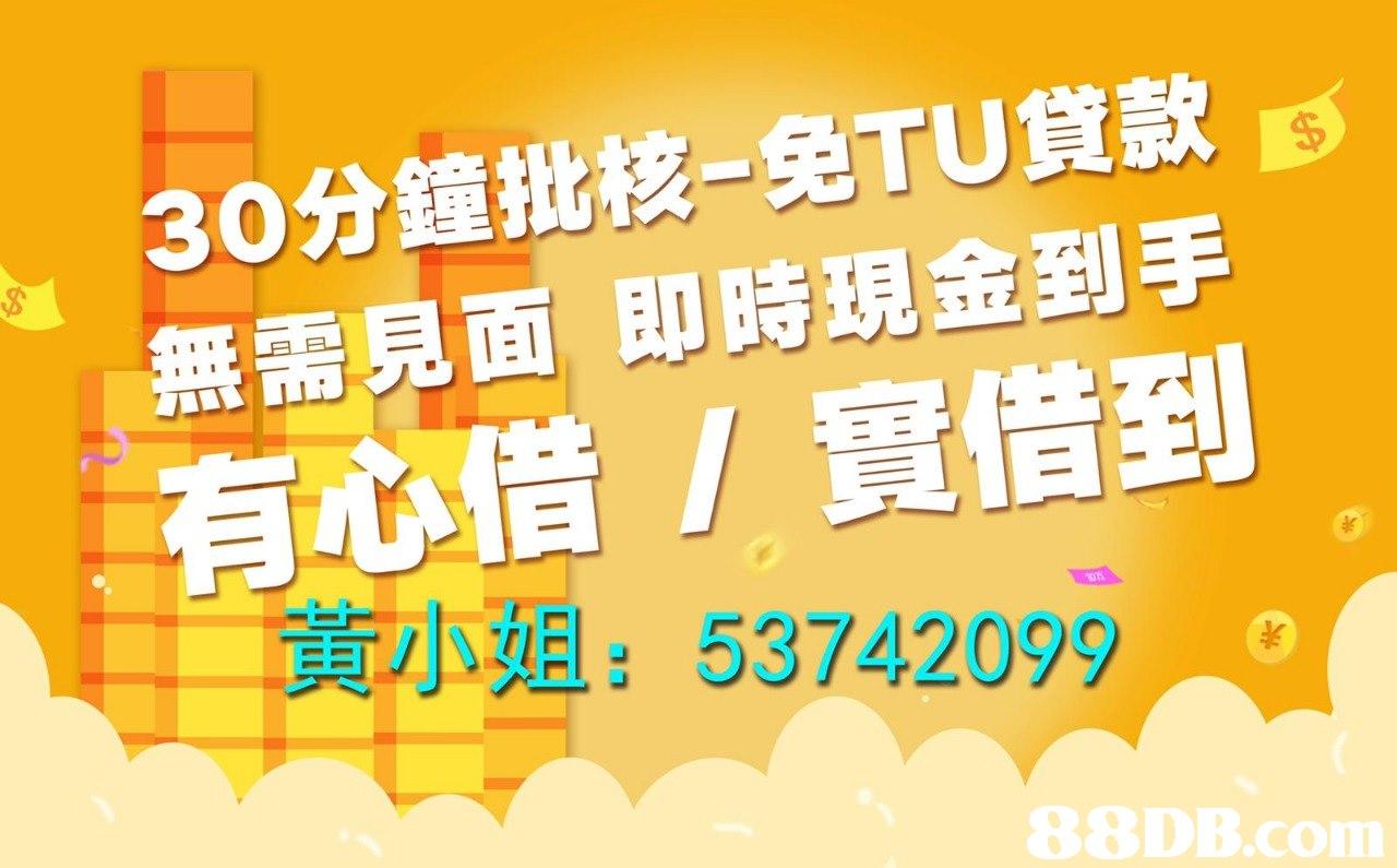 30分鐘批核-免TU貸款 無需見面即時現金到手 有心借,實借到 黄小姐: 53742099   text,yellow,font,orange,line