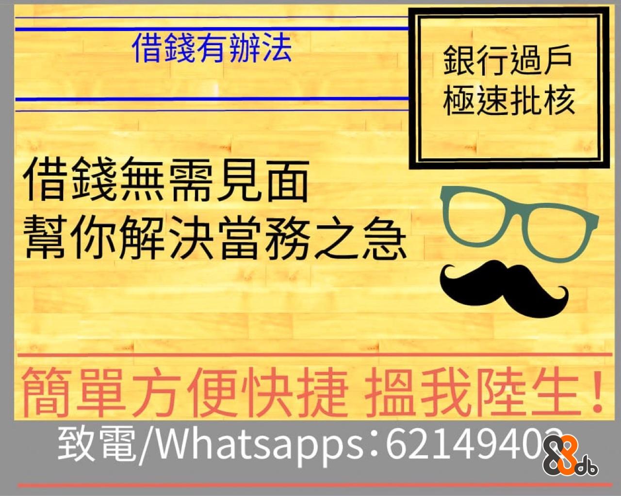 借錢有辦法 銀行過戶 極速批核 借錢無需見面 幫你解決當務之急 簡單方便快捷搵我陸生! 致電/Whatsapps : 6214940  text,yellow,font,line,product