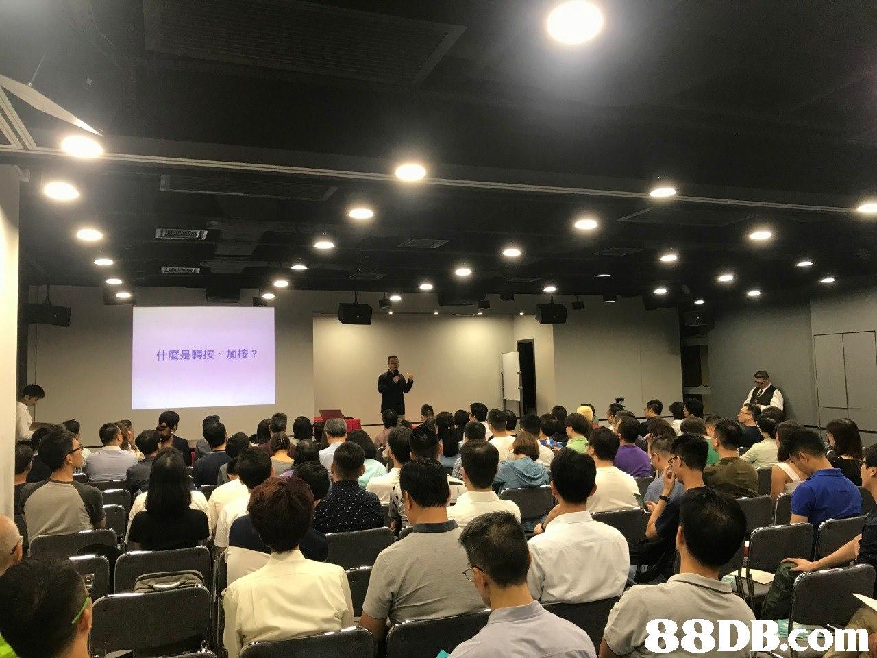什麼是轉按、加按?   convention,academic conference,seminar,audience,auditorium