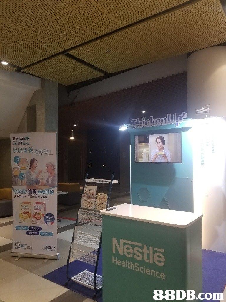ThickenUP 啖啖營養輕鬆獻 適合吞嚥,咀嚼困凳成人食用 Nestle HealthScience   technology,exhibition,