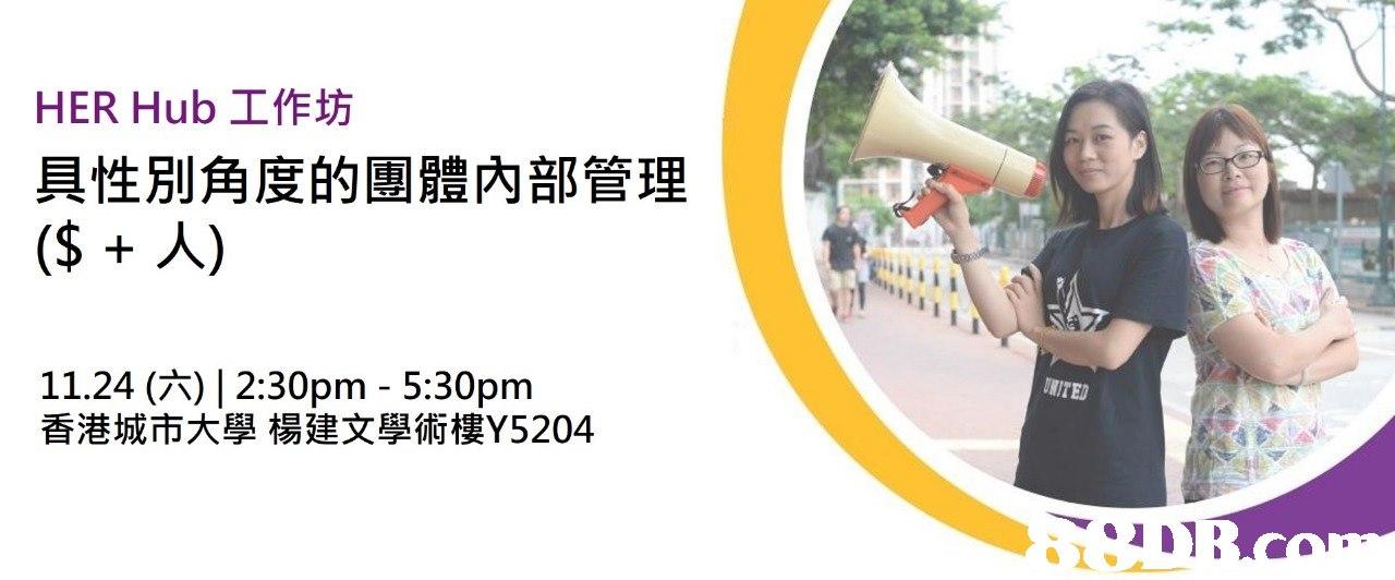 HER Hub工作坊 具性別角度的團體內部管理 WITE 11.24 (六) 2:30pmー5:30pm 香港城市大學楊建文學術樓Y5204  product,arm,joint,