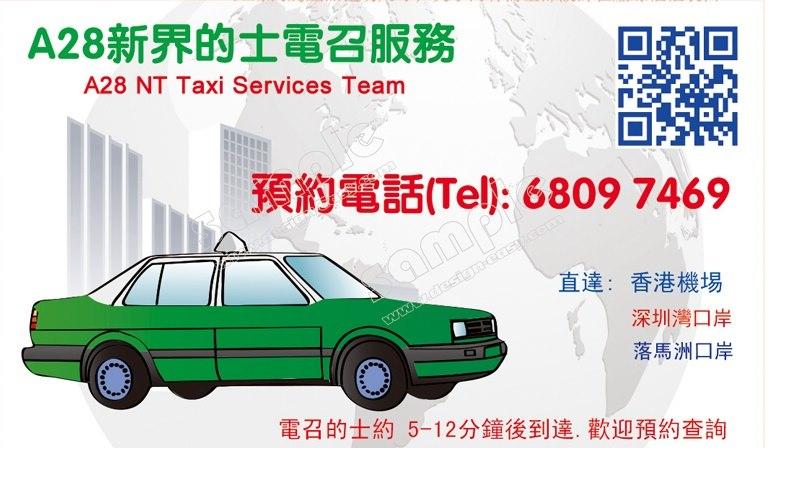 A28新界的士電召服務 A28 NT Taxi Services Team 預約電話(Tel): 6809 7469 直達: 香港機埸 深圳灣口岸 落馬洲口岸 電召的士約5-12分鐘後到達,歡迎預約查詢  motor vehicle,vehicle,mode of transport,transport,automotive design