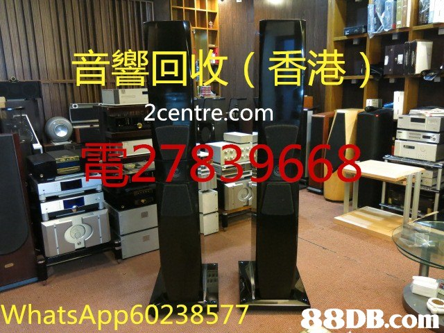 音響回收(香港),11 centre.com 電2783966 WhatsApp6023857   property,furniture,product,technology,
