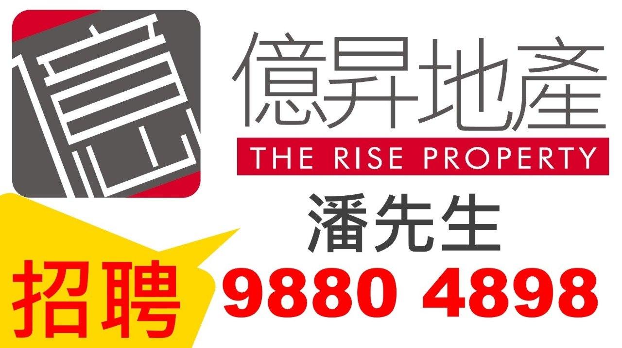 億昇地産 潘先生 THE RISE PROPERTY 招聘98804898  text,font,product,line,product