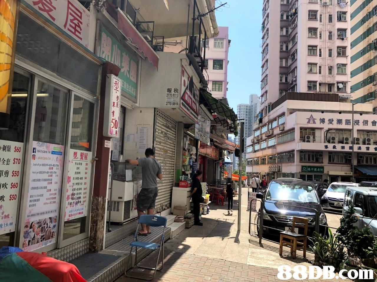 2770 8819 在博愛潮語1浸信會 像众潮 浸信 9.1港中護老院 i.skincare.hka PB.com 報27-27 60 70 50 60 50 鬚套剪吹吹  car,town,neighbourhood,street,mode of transport