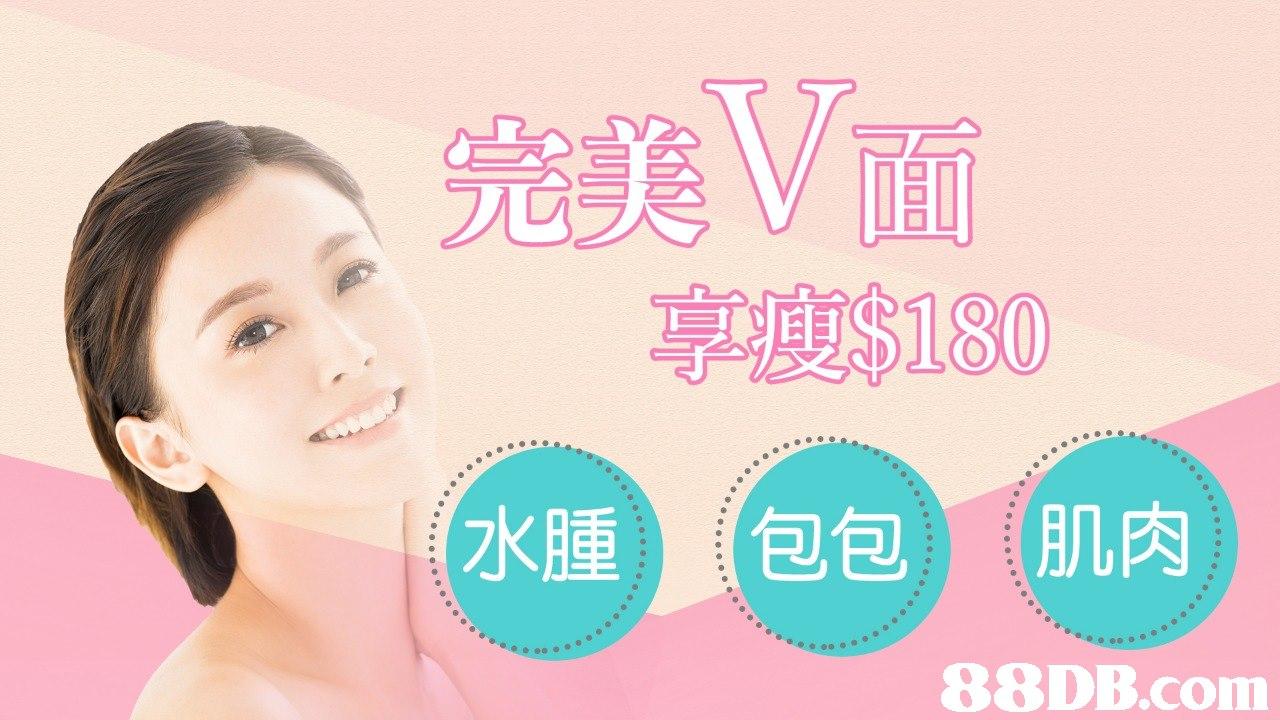 享瘦$180 水腫E包包 肌肉   face,skin,eyebrow,cheek,pink
