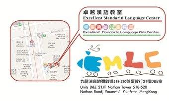 /a越漢語教室 Excellent Mandarin Language Center Excellent Mondarin Lanquoge Kids Center 九龍油麻地彌敦道518-520號彌敦行21樓DE室 Units D&E 21/F Nathon Tower 518-520 Nathan Rood, Youmekong  text,product,line,font,diagram