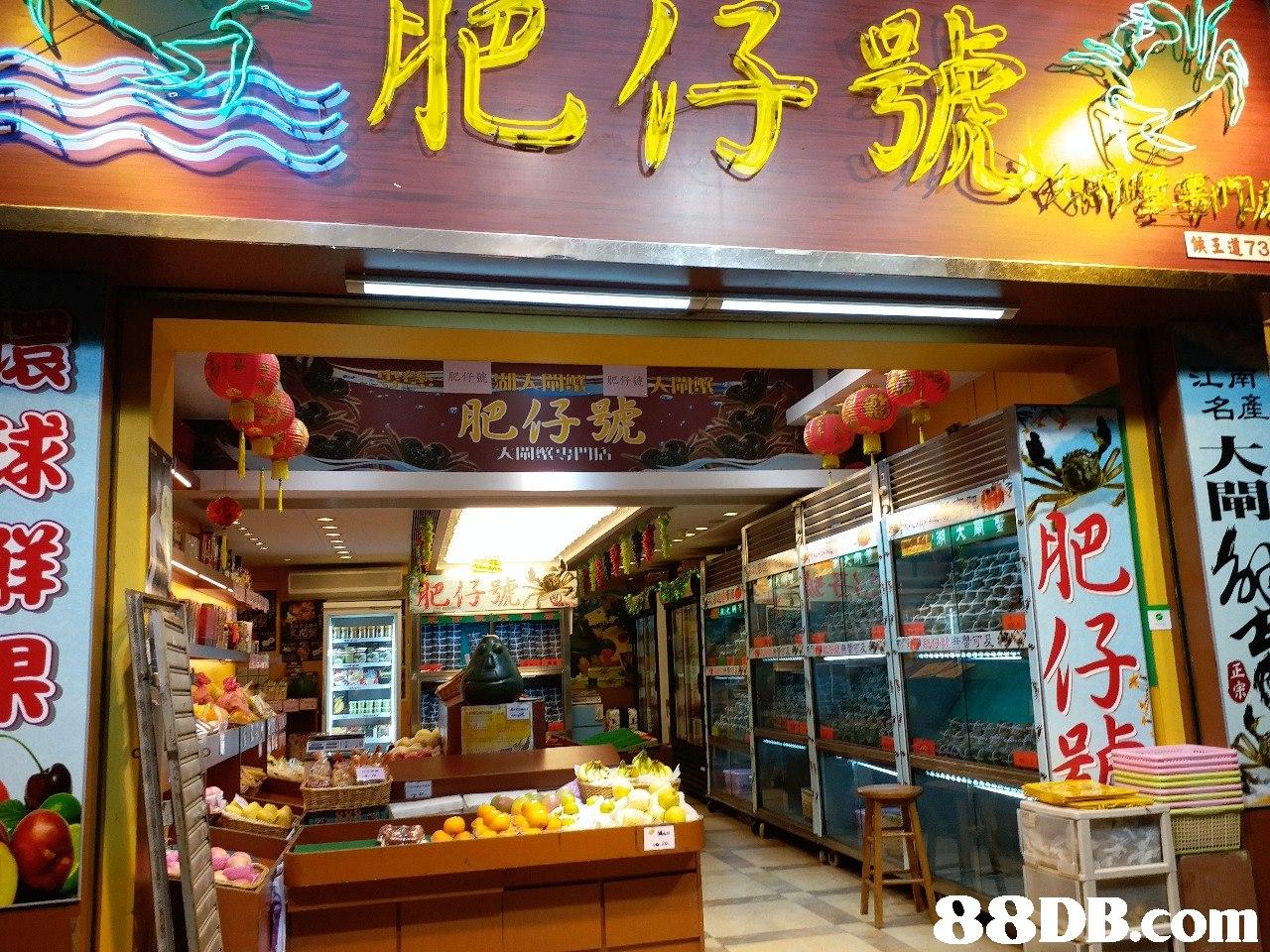 肥仔號 候王道73 肥仔 名產 肥仔號   fast food,convenience store,fast food restaurant,convenience food,cuisine