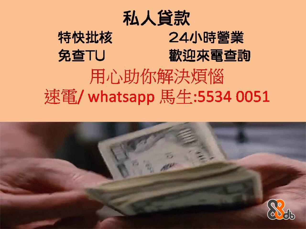 私人貸款 特快批核 免查TU 24小時營業 歡迎來電查詢 用心助你解決煩惱 速電/whatsapp馬生:5534 0051  text,font,