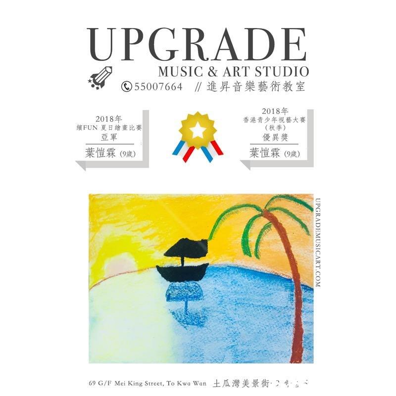 UPGRADE MUSIC & ART STUDIO (O 55007664 //進昇音樂藝術教室 2018年 繽FUN夏日繪畫比賽 亞軍 2018年 香港青少年視藝大賽 (秋季) 優異獎 葉愷霖(9歲) 葉愷霖(9歲) 69 G/F Mei King Street. To Kwa Wan 土瓜灣美景街·g ; UPGRADEMUSICART.COM  yellow,text,font,graphic design,line