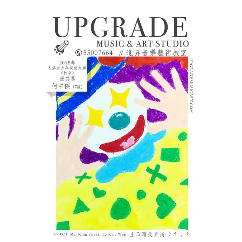 UPGRADE MUSIC & ART STUDIO ©55007664 //進昇音樂藝術教室 2018年 香港青少年視藝大賽 (秋季) 優異獎 何中傑(7歲) 69 G/F Mei King Street, To Kwa Wan 土瓜灣美景街·  text,font,product,line,graphic design