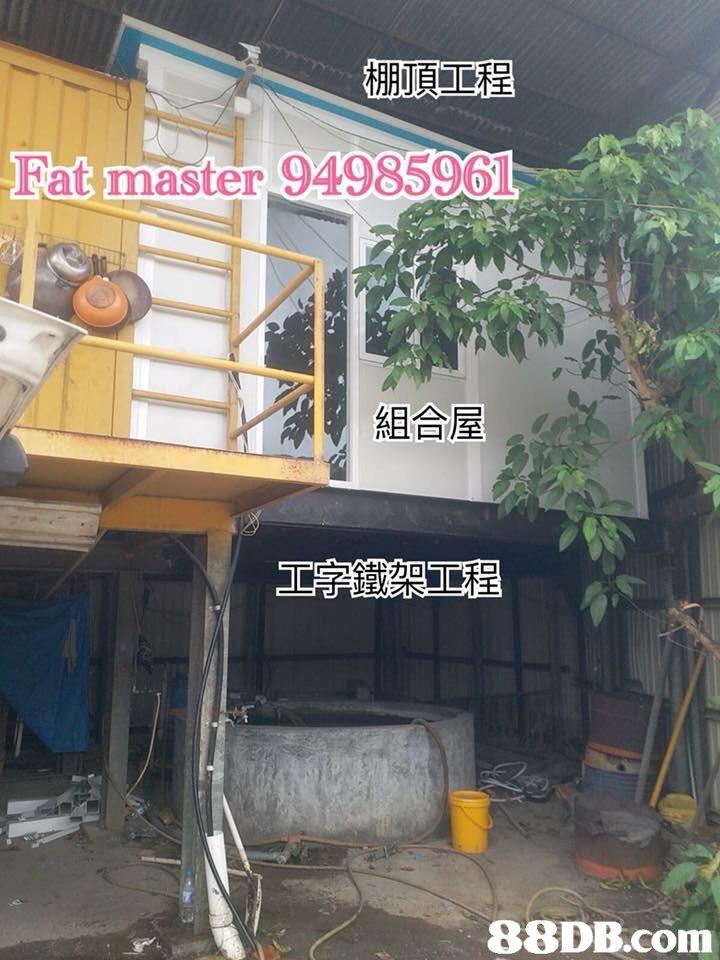 Fat master 94985961 組合屋. 鐵架亚程   property,area,vehicle,