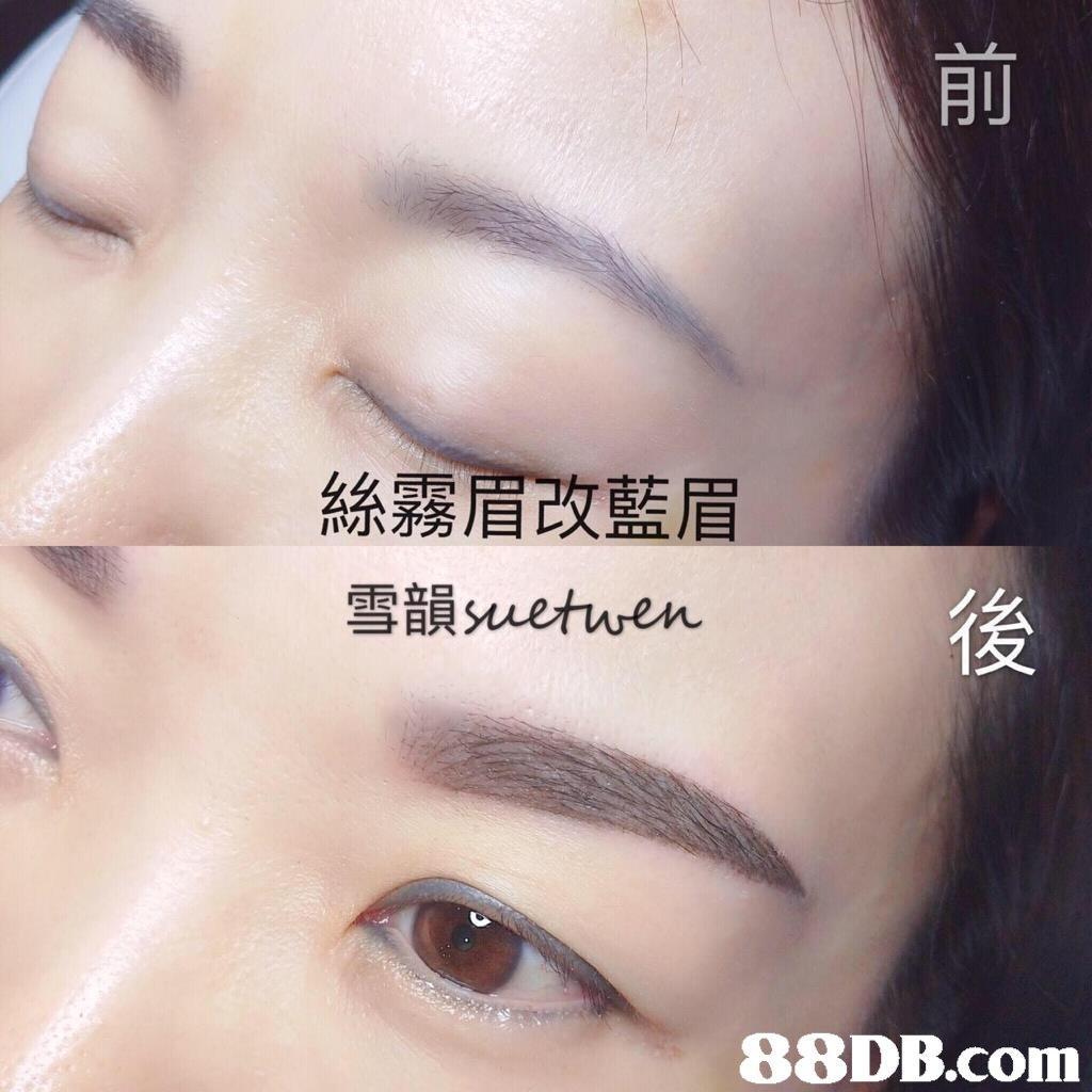 刖 絲霧眉改藍眉 雪韻snetwen. 臣と 砾務)目 後   eyebrow,eyelash,nose,cheek,forehead
