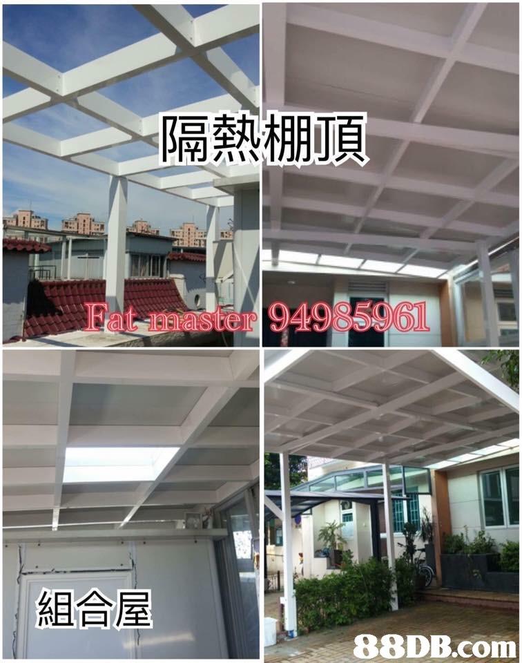 隔熱棚頂 Nat masber 9498596 組合屋   property,structure,roof,condominium,real estate