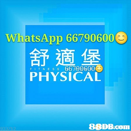 WhatsApp 66790600 舒適堡 FITNE ss 66790600 PHYSICAL   blue,text,product,font,product