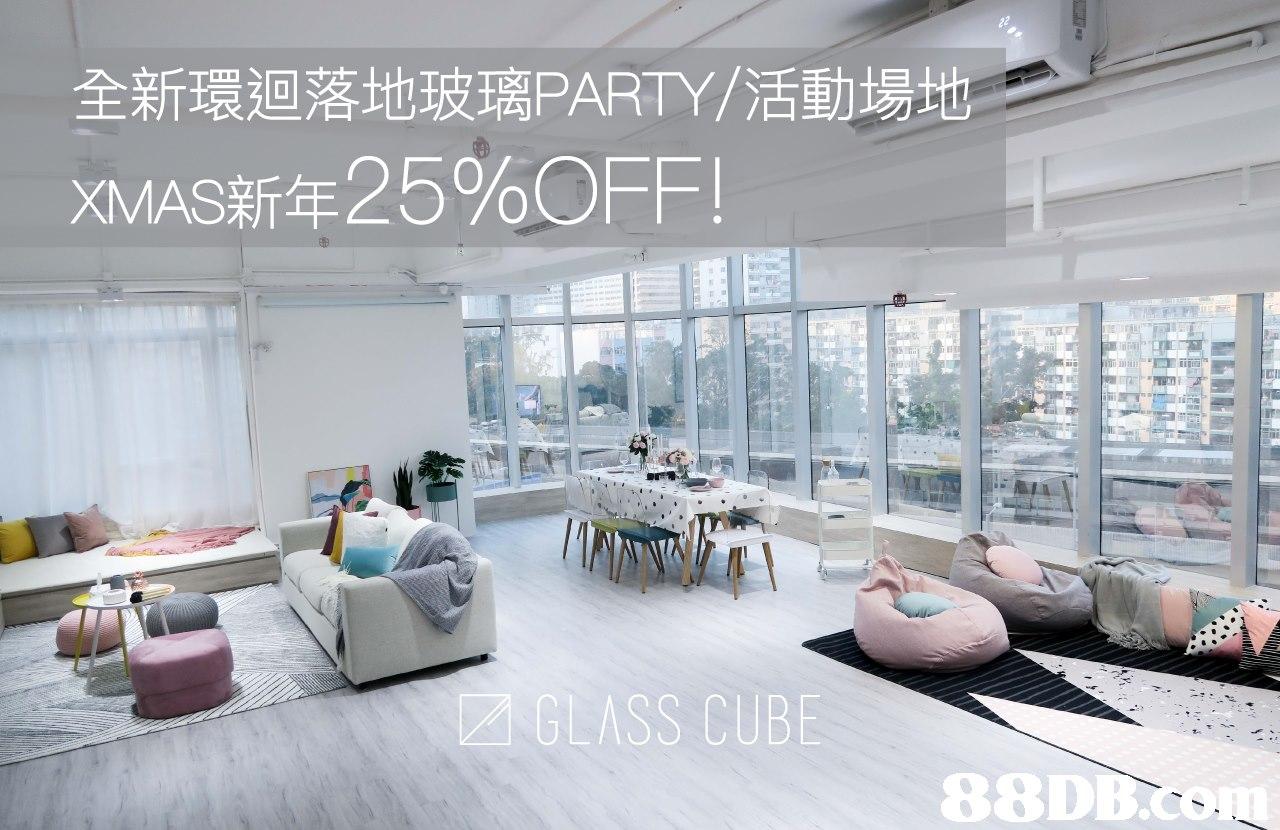 全新環迴落地玻璃PARTY/活動場地 XMAS新年25%OFF. LASS CUBE 88DB  interior design,ceiling,