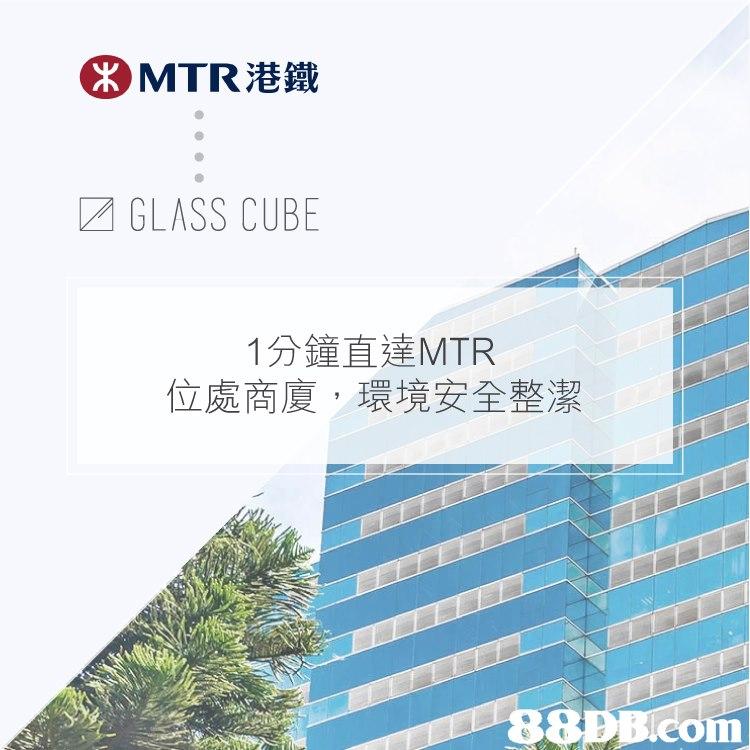 MTR港鐵 GLASS CUBE 1分鐘直達MTR 位處商廈,環境安全整潔 8 Im  sky,daytime,line,building,corporate headquarters