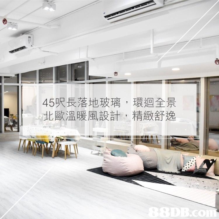 45呎長落地玻璃,環迴全景 北歐溫暖風設計,精緻舒逸 DB.con  interior design,ceiling,floor,flooring,furniture