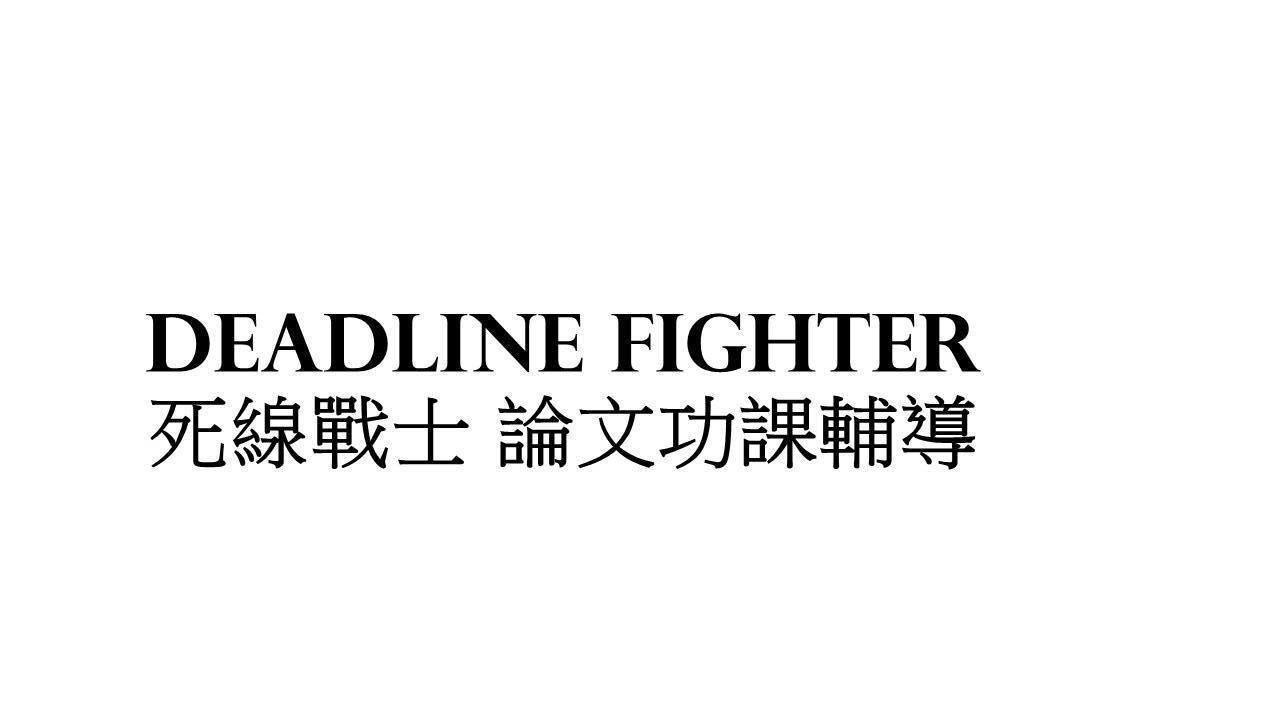 DEADLINE FIGHTER 死線戰士論文功課輔導  text,black,font,product,line