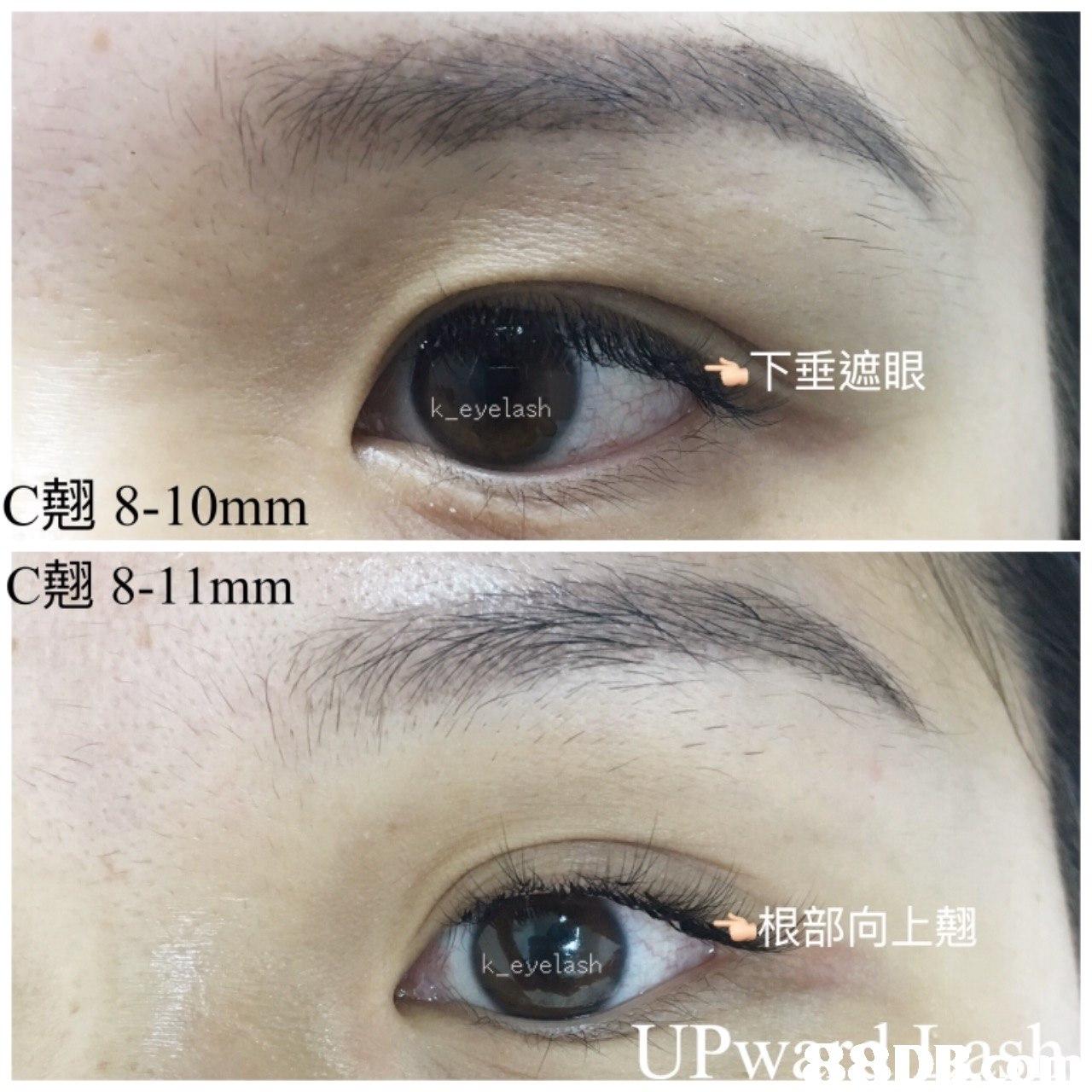 下垂遮眼 k_eyelash C堯羽8-10mm C 羽8-11 mm 根部向上翹 k eyeläsh UPw  eyebrow,eyelash,eye,eye shadow,forehead